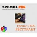 Програмен продукт 'TREMOL POS' ресторант
