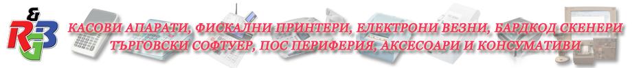 Касови апарати -  гр. Пловдив, RGB& Ltd / РГБи ООД